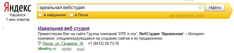 Идеальная вебстудия в Яндексе
